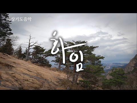 [묵상기도음악] 묵상기도를 위한 피아노 연주 '하임' 8/'The Presence of God'8