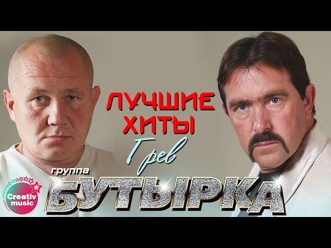 Бутырка   Greatest hits Лучшие песни 08  Грев