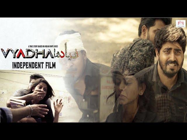 Vyadha Telugu independent Film 2019 | Directed by Samuel Sujeet Paul || IndiaGlitz Telugu