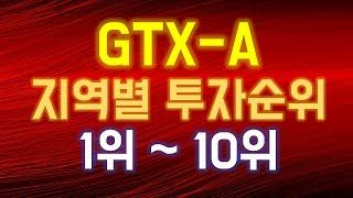 GTX - A 지역별 투자 순위 1위 ~ 10위 !