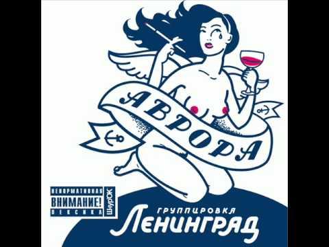 Ленинград МДМ