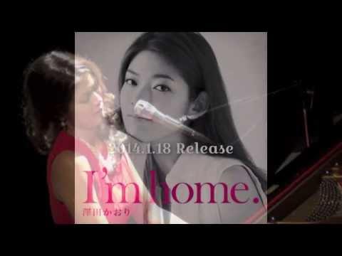 澤田かおりNew Single『I'm home.』2014.1.18発売