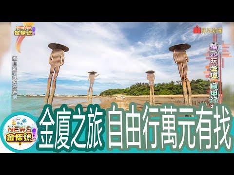 【News金探號】萬元玩金廈 自由行提案【388集】