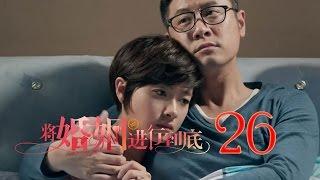 將婚姻進行到底 | The Perfect Couple 第26集(任重、萬茜、王策等主演)
