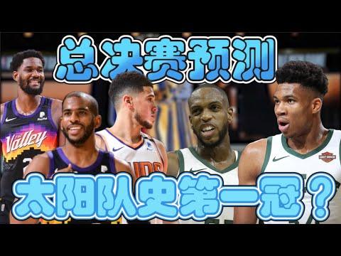 【篮球解说