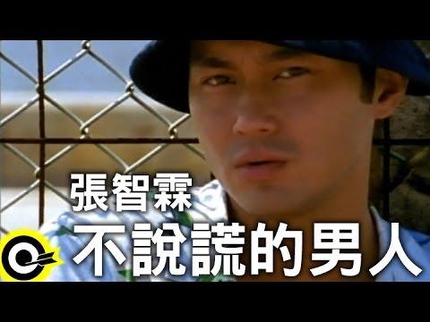 張智霖-不說謊的男人 (官方完整版MV)