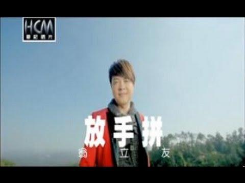 翁立友-放手拼(官方完整版MV)HD
