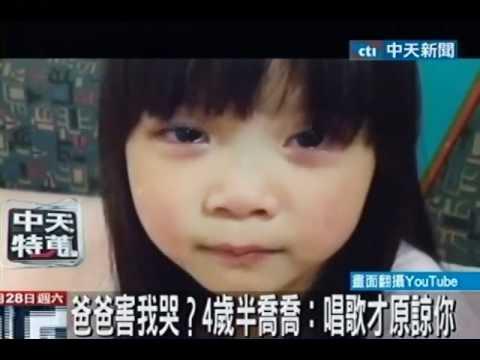中天新聞》爸爸害我哭?4歲半喬喬:唱歌才原諒你