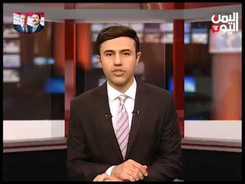قناة اليمن اليوم - نشرة الثامنة والنصف 03-09-2019