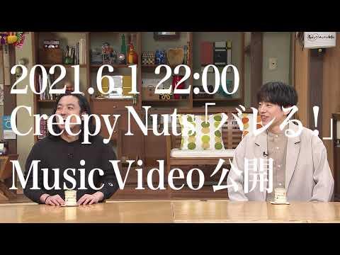🅝🅔🅦 Creepy Nuts / バレる!【MV予告】