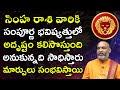 సింహ రాశి వారికి సంపూర్ణ భవిష్యత్తు | Astrologer Nanaji Patnaik | Simha Rasi | Leo