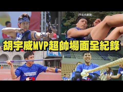 【全明星運動會】胡宇威獲MVP超帥場面全紀錄 到底還有什麼是他不會的?!