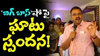 CBI Ex JD Lakshmi Narayana SHOCKING COMMENTS on Bigg Boss ..