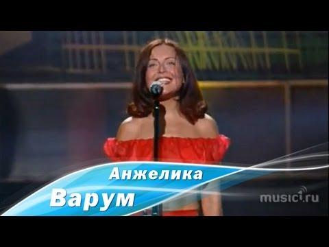 Анжелика Варум - Маэстро (День Железнодорожника, 2000)