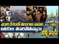 ఎడారి దేశంలో తెలంగాణ వాసుల బతుకులు  తడారిపోతున్నాయి | Special Story On Indians Life in Gulf | 10TV