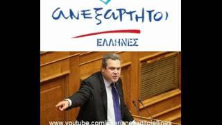 ΠΑΝΟΣ ΚΑΜΜΕΝΟΣ @Realfm 5-4-2012