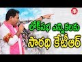 KTR New Strategies For Lok Sabha 2019 Elections
