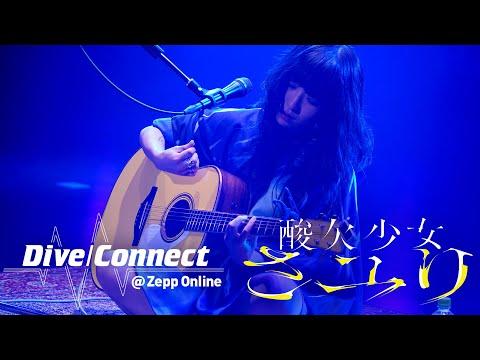 【Dive/Connectダイジェスト】酸欠少女さユり「ミカヅキ」「スーサイドさかな」「それは小さな光のような」(オンラインライブ「Dive/Connect @ Zepp Online」より)