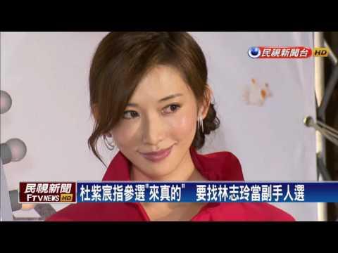 杜紫宸宣布選總統  名嘴諷:說說而已啦-民視新聞