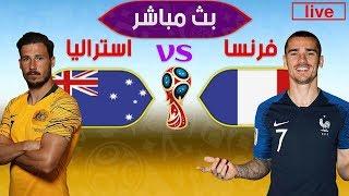 مباراة فرنسا واستراليا في كأس العالم 2018 والقنوات الناقلة بث مباشر ...