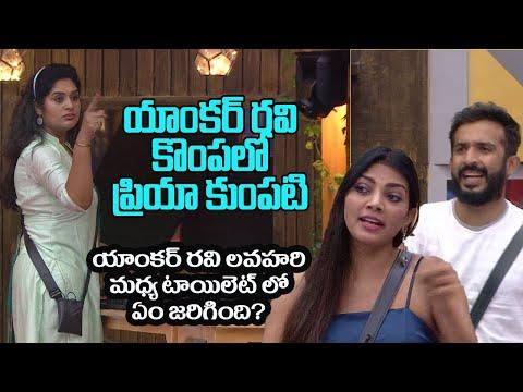 Bigg Boss Telugu 5: Priya about Ravi, Lahari secret hug