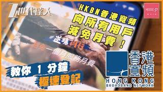 HKBN香港寬頻向所有用戶減免月費!教你 1 分鐘極速登記 - 新冠病毒 COVID19