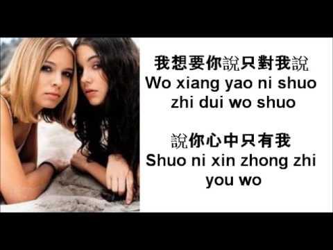 M2M - Pretty Boy (Lyrics/Pinyin)