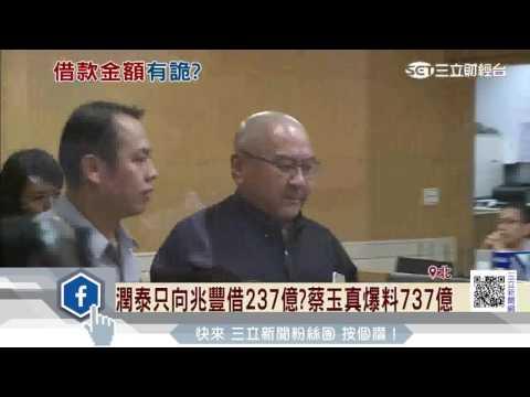 兆豐案外案!大量借貸成潤泰「金庫」?|三立財經台CH88