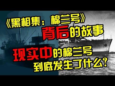 【分钟游戏QPC】《黑相集:棉兰号》背后的故事,棉兰号幽灵船事件到底是怎么回事?