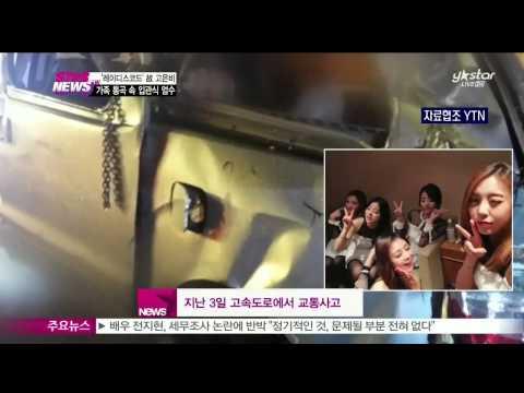 [Y-STAR] Ladies' Code Eun Bi casket the body. (레이디스코드 고 은비, 유족 통곡 속 입관식 엄수)