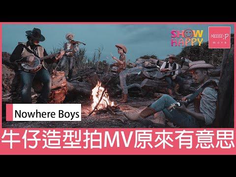 Nowhere Boys拍《無處遊人》MV扮牛仔原來有意思