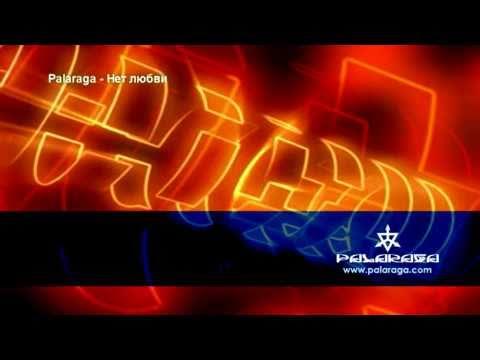 Palaraga - Нет любви    [www.palaraga.com]