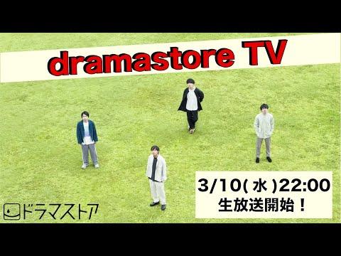 dramastore TV〜トリプルA面シングルリリース(延期になりましてごめんなさい)スペシャル〜
