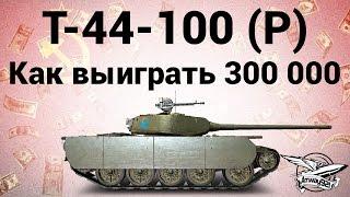 Т-44-100 (Р) - Как выиграть 300 000 рублей