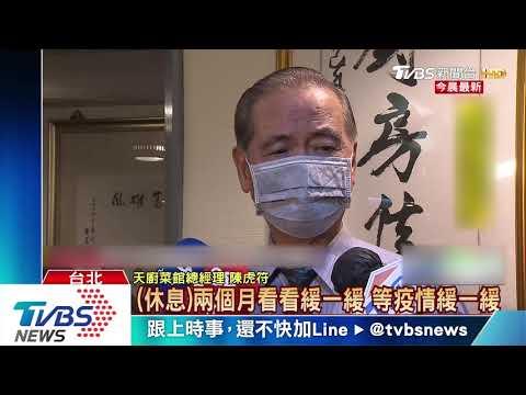 客少9成! 49年「天廚菜館」4/16起停業2個月