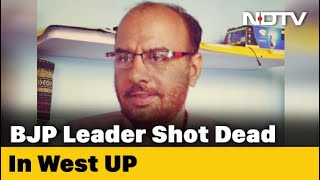 BJP leader shot dead during morning walk in Uttar Pradesh..