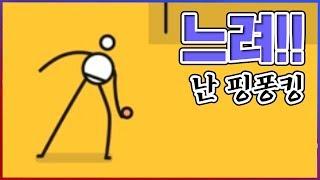 졸라맨이 최고의 핑퐁왕이 되는 게임 : PING PONG KING