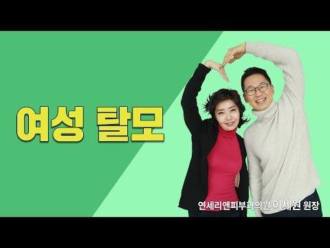 [메디텔] 여성 탈모와 남성 모발 이식 - 연세리앤피부과 이세원원장