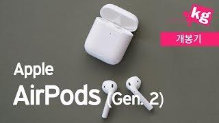 애플 에어팟 2 개봉기 [4K]
