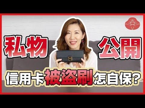 【瑩真律師】曾弄丟過信用卡嗎?慘遭盜刷時又該賠償多少錢呢?