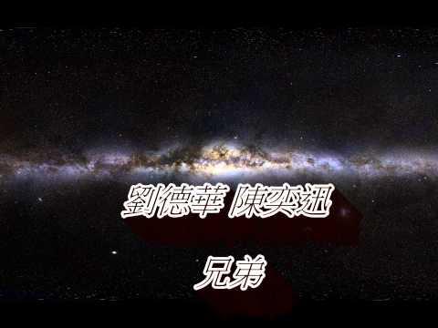 劉德華 陳奕迅 兄弟(HD音質)