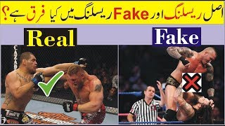 Difference Between Real Wrestling & Fake Wrestling