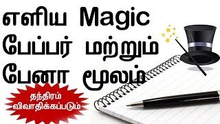 Simple Magic With Paper And Pen Its Secret In Tamil