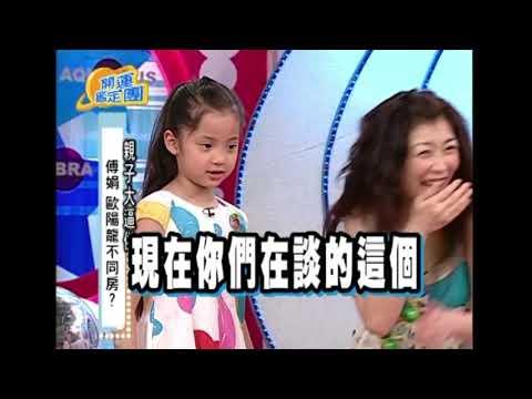 """超成熟6歲歐陽娜娜遭""""親子大逼供"""" 超可愛的一句話引爆全場!"""