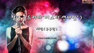 """정인 (드라마""""미스터 션샤인"""") - 세정(구구단) (Instrumental & Lyrics)"""