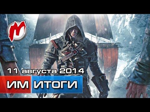 Игромания! Игровые новости, 11 августа (Bioware лишились продюсера, еще один Assassin's Creed)