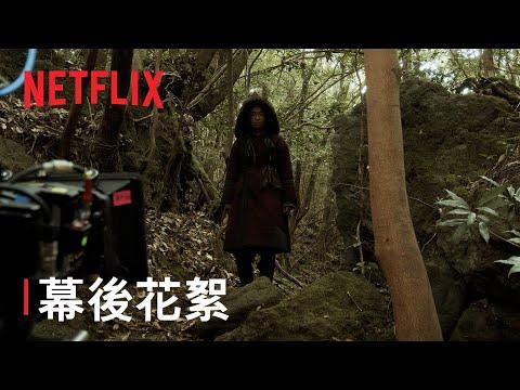 《屍戰朝鮮:雅信傳》| 幕後花絮 | Netflix