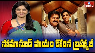 Tollywood actor Brahmaji funny request to Sonu Sood..