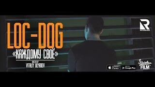 Loc-Dog - Каждому свое