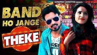 Band Ho Jange Theke – Jeet